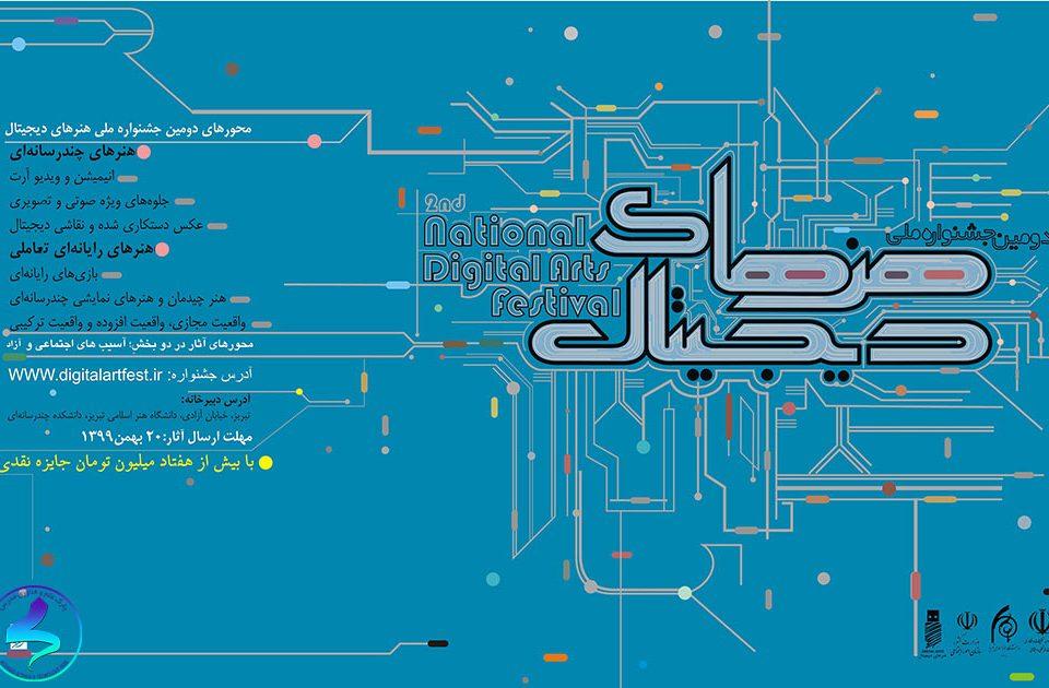 جشنواره هنر دیجیتال